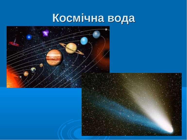 Космічна вода