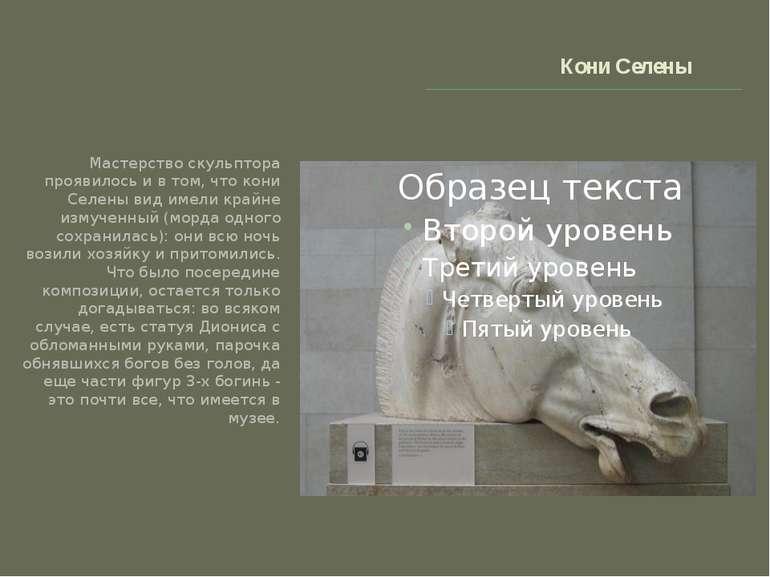 Кони Селены Мастерство скульптора проявилось и в том, что кони Селены вид име...