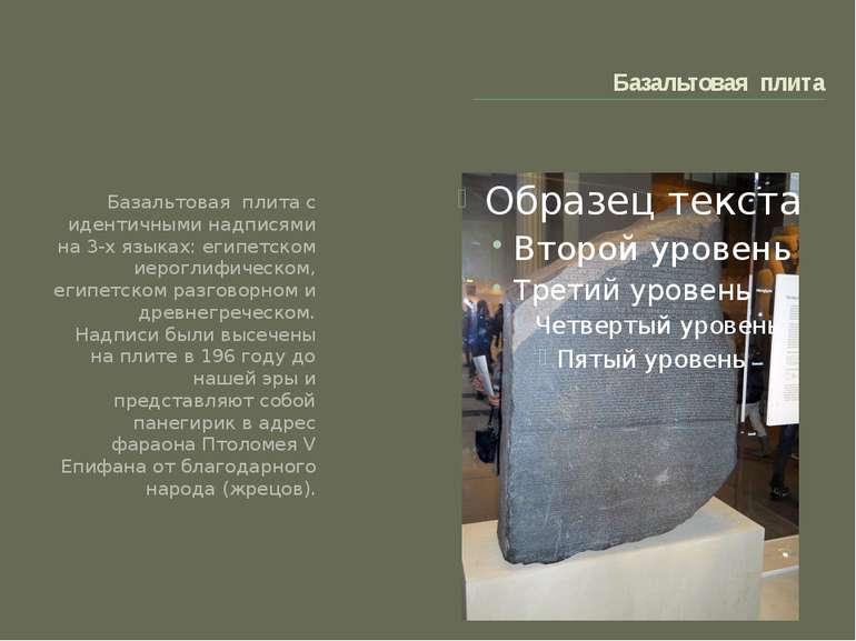 Базальтовая плита Базальтовая плита с идентичными надписями на 3-х языках: ег...