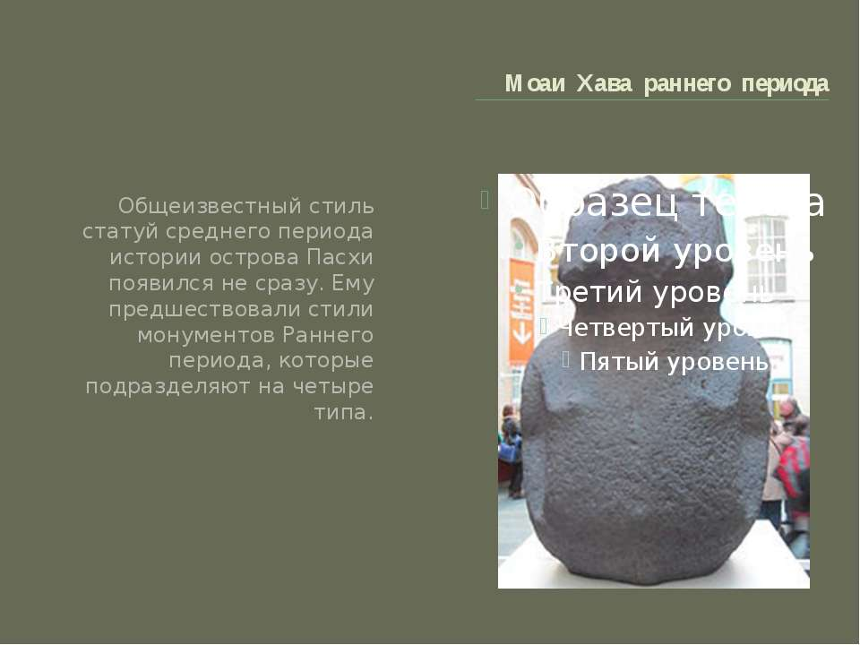 Моаи Хава раннего периода Общеизвестный стиль статуй среднего периода истории...