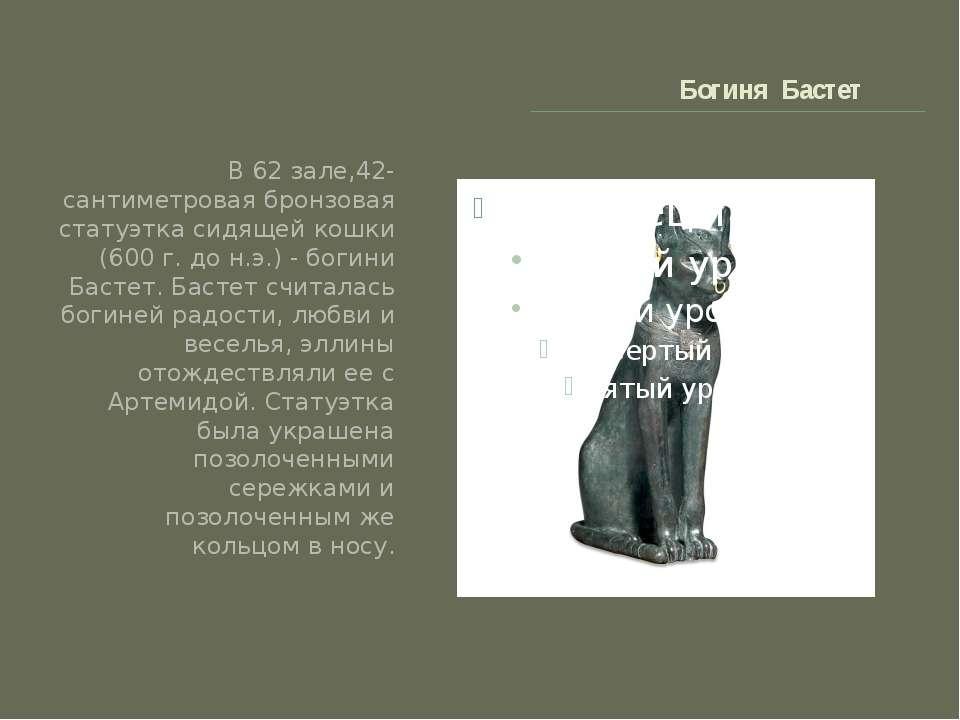 Богиня Бастет В 62 зале,42-сантиметровая бронзовая статуэтка сидящей кошки (6...