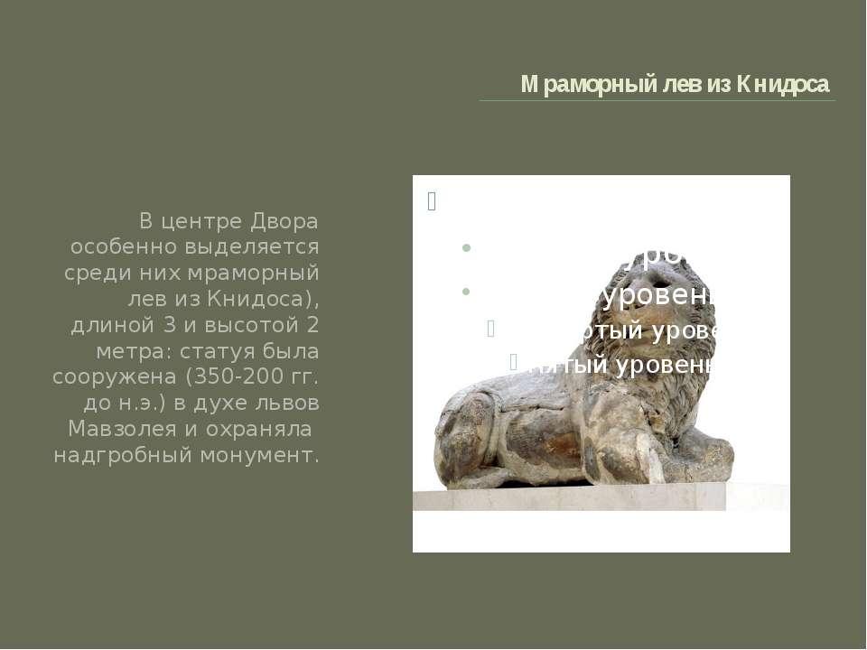 Мраморный лев из Книдоса В центре Двора особенно выделяется среди них мраморн...