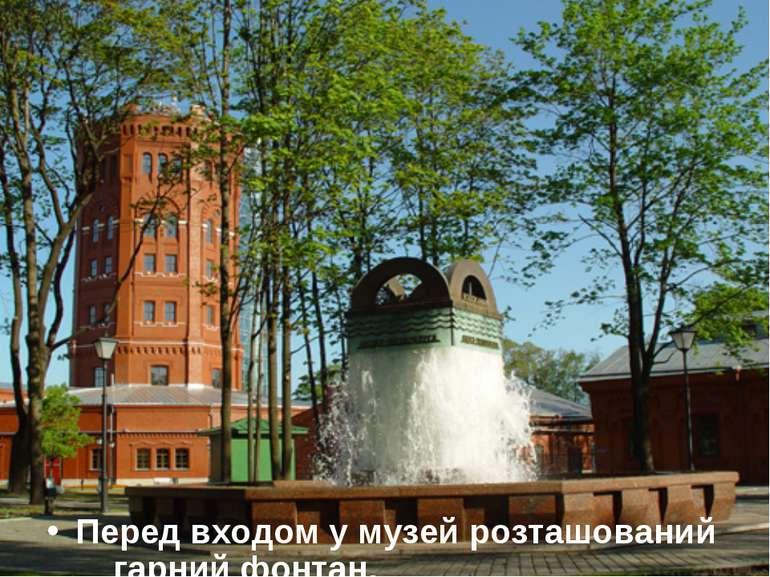 Перед входом у музей розташований гарний фонтан.
