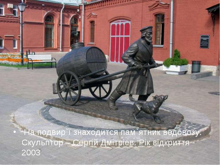 На подвир`ї знаходится пам`ятник водовозу. Скульптор – Сергій Дмітріев. Рік в...