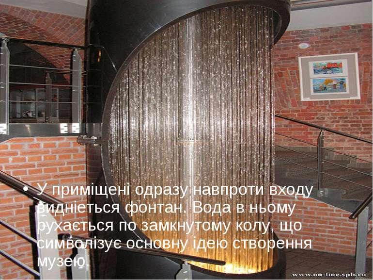 У приміщені одразу навпроти входу видніеться фонтан. Вода в ньому рухається п...