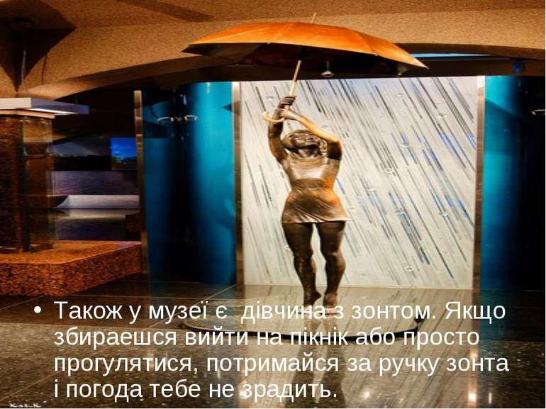 Також у музеї є дівчина з зонтом. Якщо збираешся вийти на пікнік або просто п...