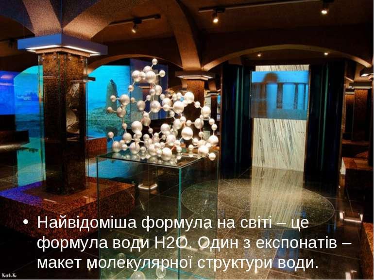Найвідоміша формула на світі – це формула води H2O. Один з експонатів – макет...