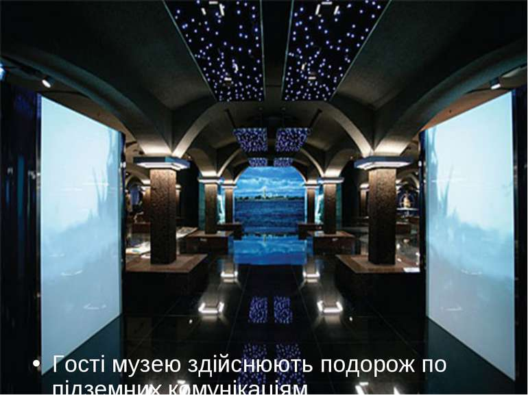 Гості музею здійснюють подорож по підземних комунікаціям.