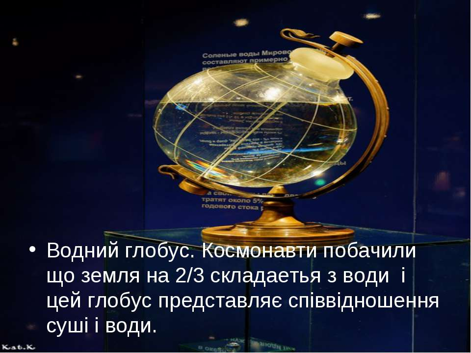 Водний глобус. Космонавти побачили що земля на 2/3 складаетья з води і цей гл...