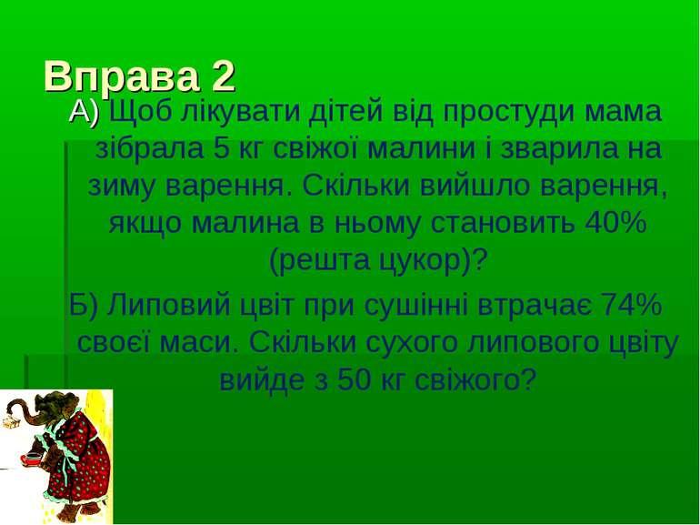 Вправа 2 А) Щоб лікувати дітей від простуди мама зібрала 5 кг свіжої малини і...