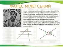ФАЛЕС МІЛЕТСЬКИЙ Фалес – давньогрецький вчений, математик, філософ. Жив у VІ ...
