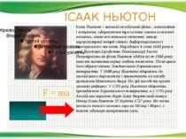 ІСААК НЬЮТОН Ісаак Ньютон – великий англійський фізик. ,математик і астроном,...