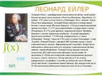 ЛЕОНАРД ЕЙЛЕР cos sin Леонард Ейлер – швейцарський математик та фізик, який п...
