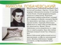 МИКОЛА ЛОБАЧЕВСЬКИЙ Микола Іванович Лобачевский народився в Росії, але його р...
