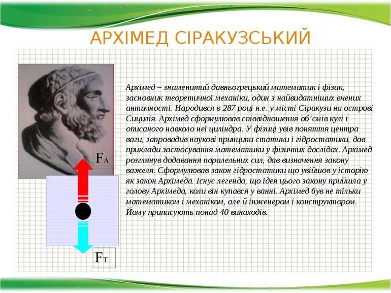 АРХІМЕД СІРАКУЗСЬКИЙ Архімед – знаменитий давньогрецький математик і фізик, з...