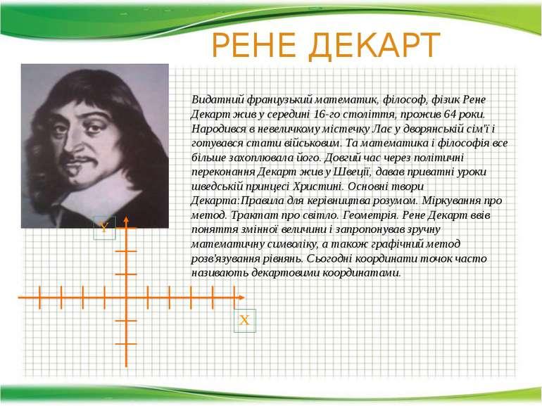 Видатний французький математик, філософ, фізик Рене Декарт жив у середині 16-...