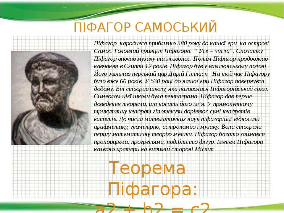 ПІФАГОР САМОСЬКИЙ Піфагор народився приблизно 580 року до нашої ери, на остро...