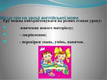 Місце гри на уроці англійської мови Гру можна використовувати на різних етапа...