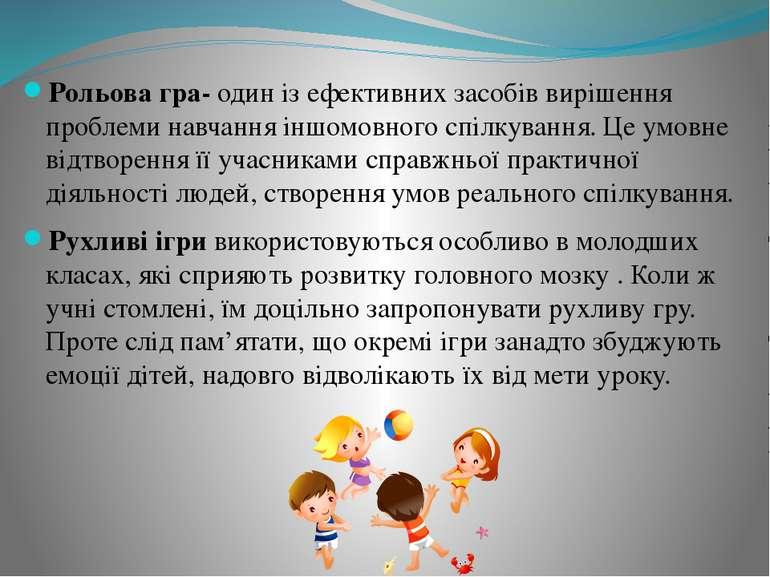 Рольова гра- один із ефективних засобів вирішення проблеми навчання іншомовно...