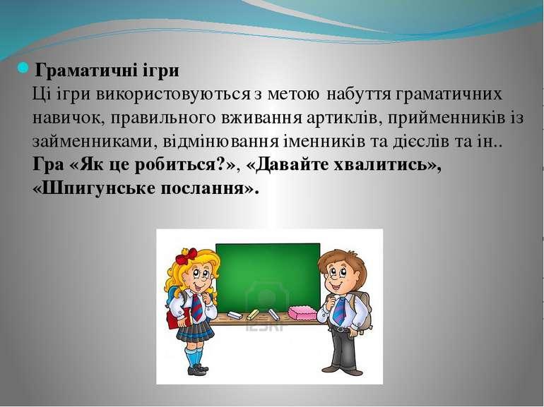 Граматичні ігри Ці ігри використовуються з метою набуття граматичних навичок,...
