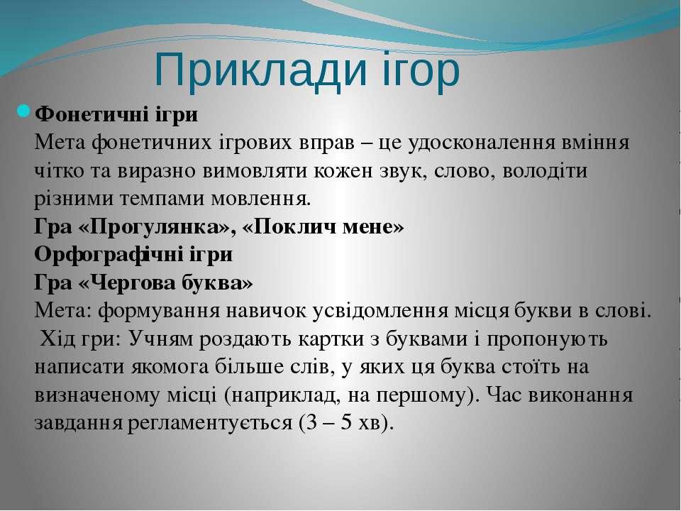Приклади ігор Фонетичні ігри Мета фонетичних ігрових вправ – це удосконалення...