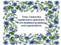 Тема. Символіка українсьного орнаменту. Ескіз вишивки рушника, ескіз дереважи...