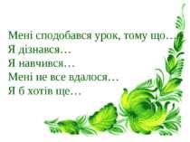 Мені сподобався урок, тому що… Я дізнався… Я навчився… Мені не все вдалося… Я...
