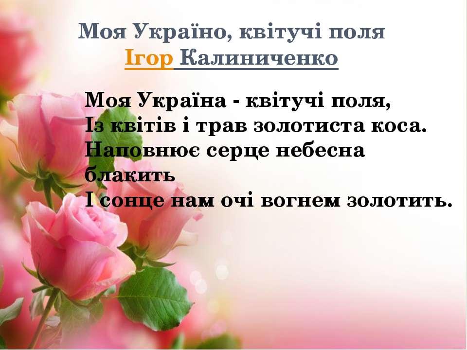 Моя Україно, квітучі поля Ігор Калиниченко Моя Україна - квітучі поля, Із кві...