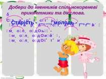 Добери до іменників спільнокореневі прикметники та дієслова. Старість - ..., ...