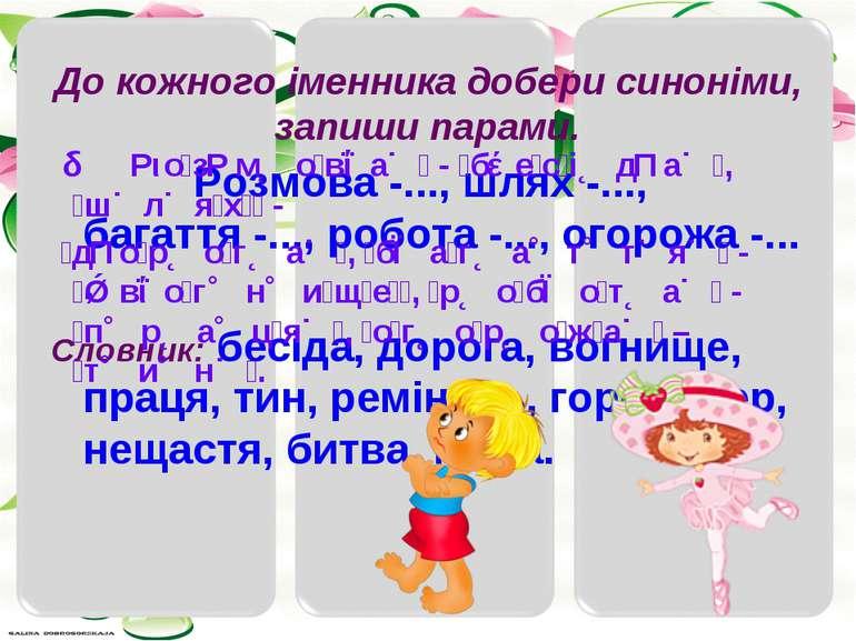 До кожного іменника добери синоніми, запиши парами. Розмова -..., шлях -..., ...