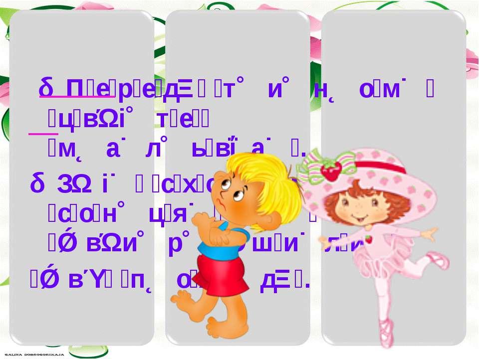 П е р е д т и н о м ц в і т е м а л ь в а . З і с х о д о м с о н ц я м и в и...