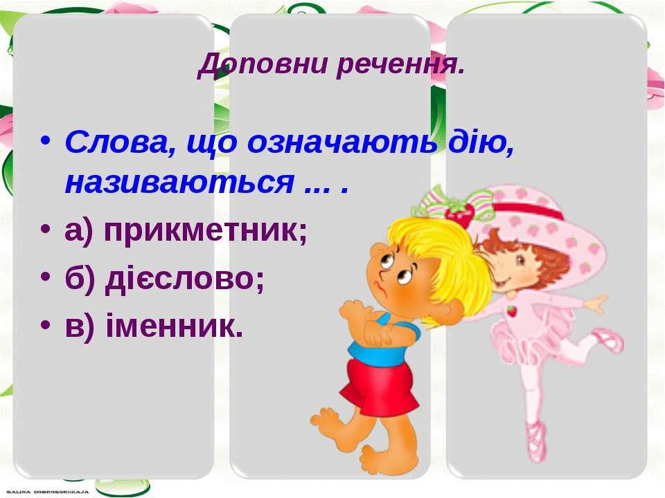 Доповни речення. Слова, що означають дію, називаються ... . а) прикметник; б)...
