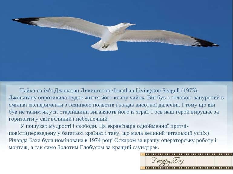 Чайка на ім'я Джонатан Ливингстон /Jonathan Livingston Seagull (1973) Джоната...