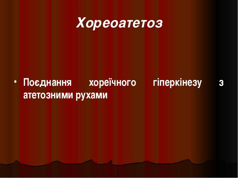 Хореоатетоз Поєднання хореїчного гіперкінезу з атетозними рухами