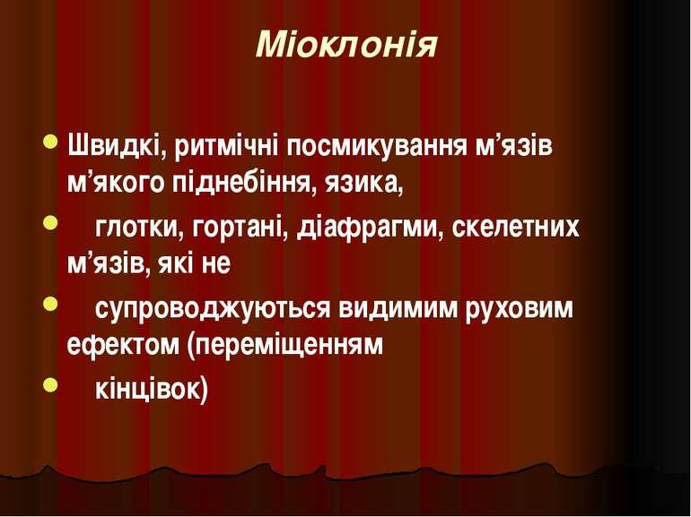 Міоклонія Швидкі, ритмічні посмикування м'язів м'якого піднебіння, язика, гло...