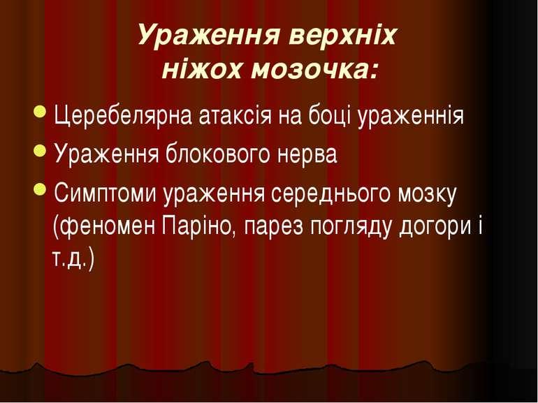 Ураження верхніх ніжох мозочка: Церебелярна атаксія на боці ураженнія Ураженн...