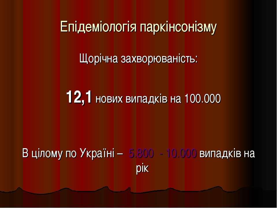 Епідеміологія паркінсонізму Щорічна захворюваність: 12,1 нових випадків на 10...