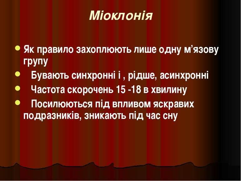 Міоклонія Як правило захоплюють лише одну м'язову групу Бувають синхронні і ,...