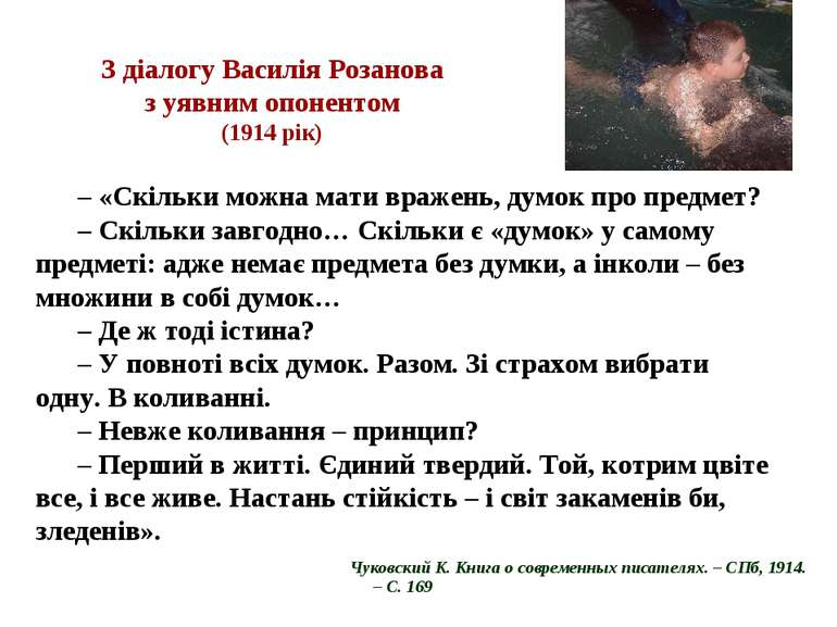 З діалогу Василія Розанова з уявним опонентом (1914 рік) – «Скільки можна мат...