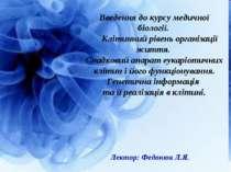 Введення до курсу медичної біології. Клітинний рівень організації життя. Спад...