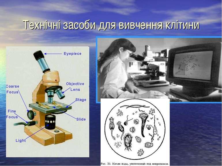 Технічні засоби для вивчення клітини