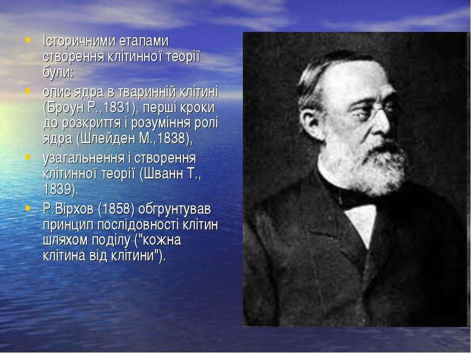Історичними етапами створення клітинної теорії були: опис ядра в тваринній кл...