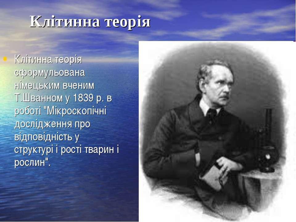 """Клітинна теорія сформульована німецьким вченим Т.Шванном у 1839 р. в роботі """"..."""