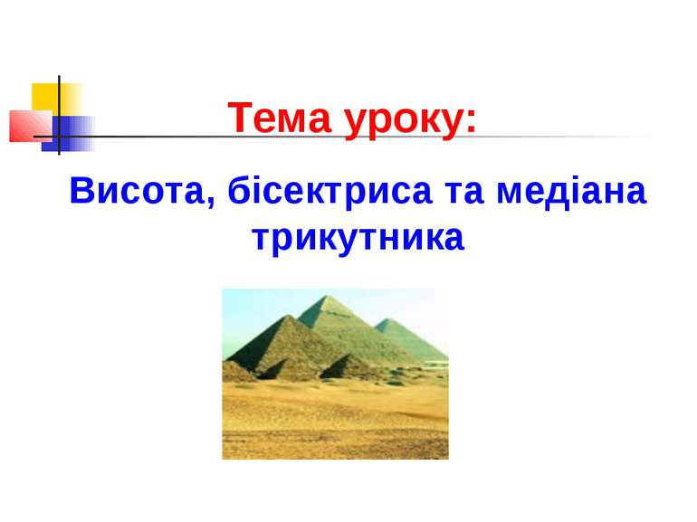 Тема уроку: Висота, бісектриса та медіана трикутника