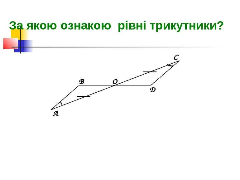 За якою ознакою рівні трикутники?