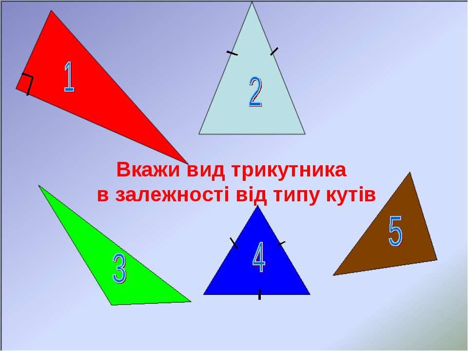 Вкажи вид трикутника в залежності від типу кутів
