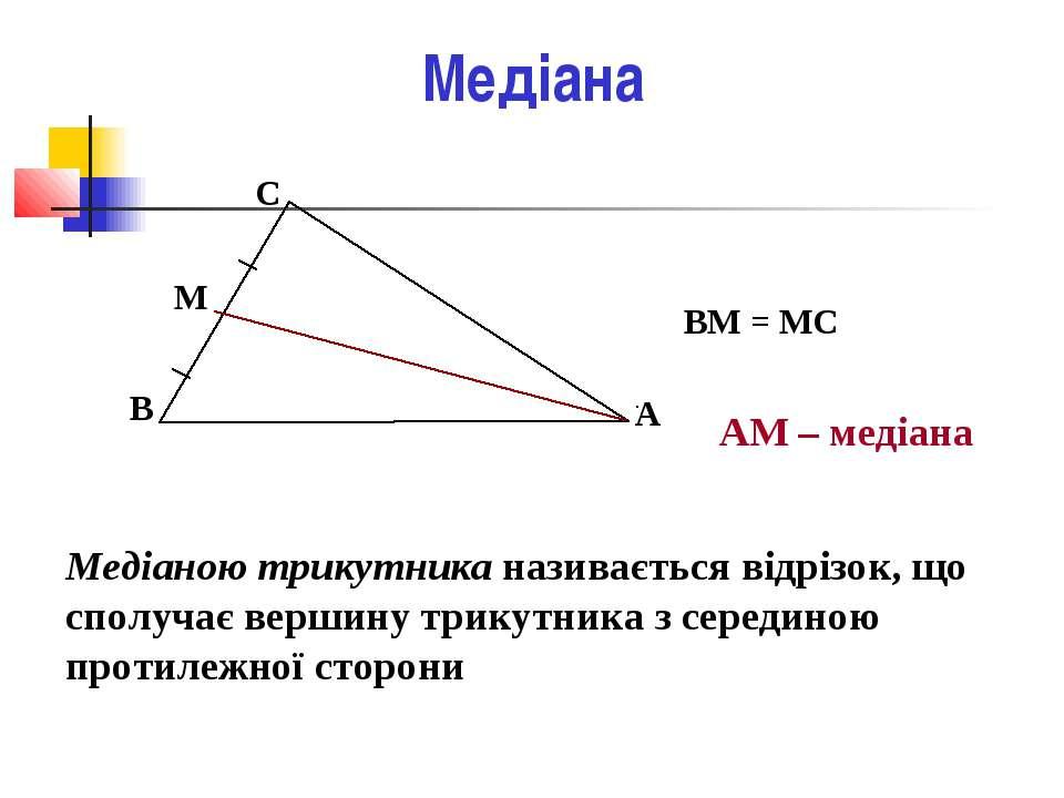 Медіана Медіаною трикутника називається відрізок, що сполучає вершину трикутн...