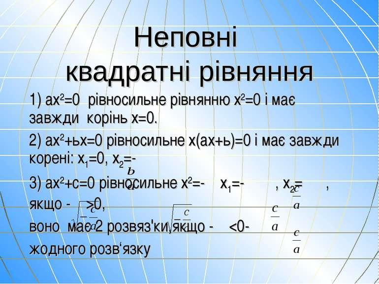 Неповні квадратні рівняння 1) ах2=0 рівносильне рівнянню х2=0 і має завжди ко...