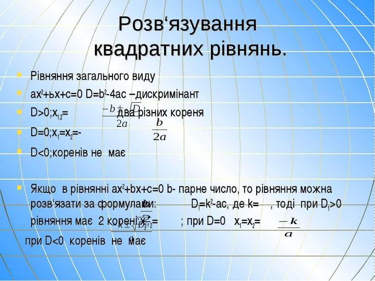 Розв'язування квадратних рівнянь. Рівняння загального виду ах2+ьх+с=0 D=b2-4a...