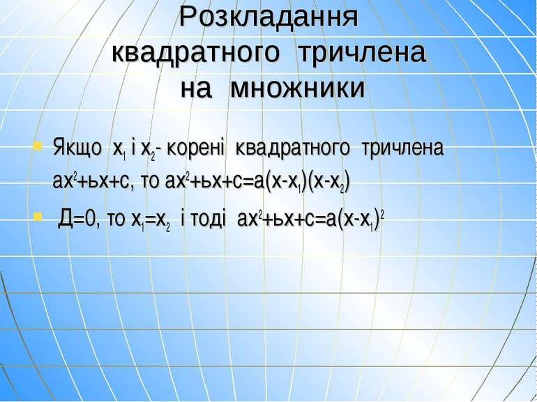 Розкладання квадратного тричлена на множники Якщо х1 і х2- корені квадратного...